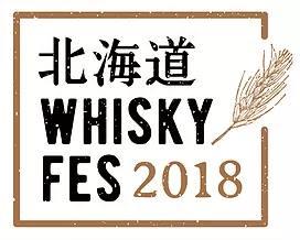 『北海道 WHISKY FES 2018』に出展いたします。