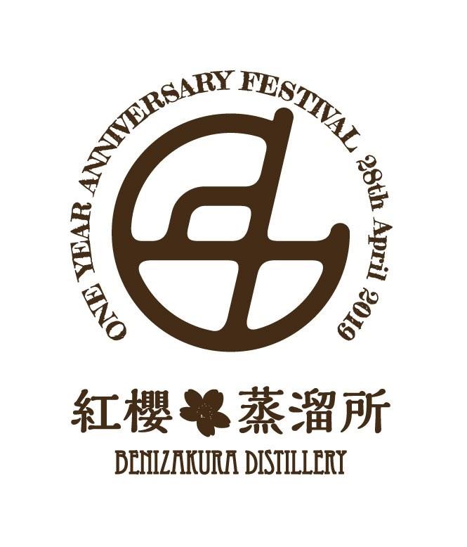 【4/18追記】紅櫻蒸溜所1周年記念フェス開催
