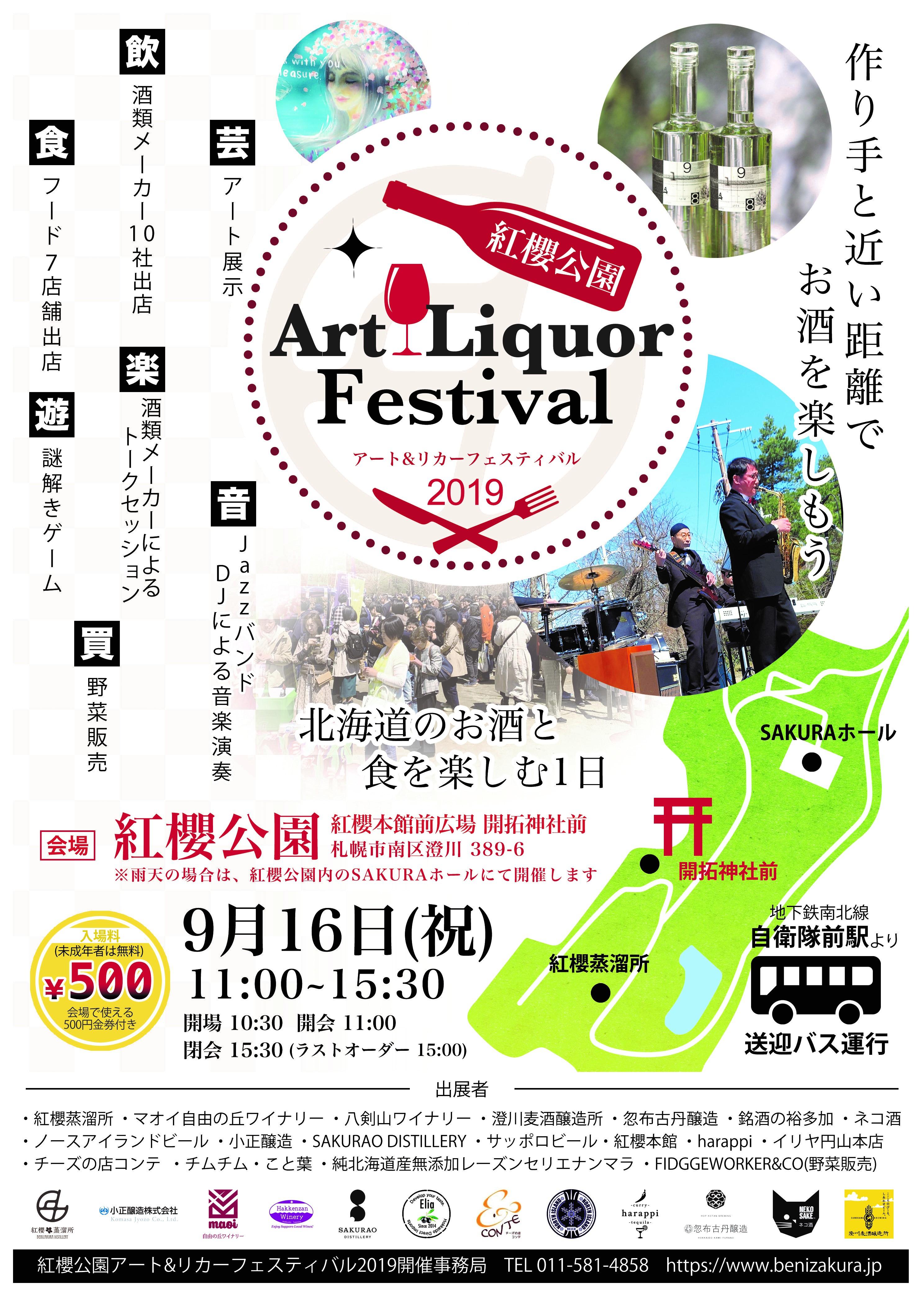 【9月13日更新】紅櫻公園アート&リカーフェスティバル2019開催