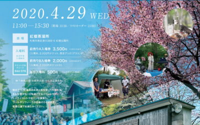 【3月31日更新】イベント開催の中止:紅櫻蒸溜所2周年記念フェス