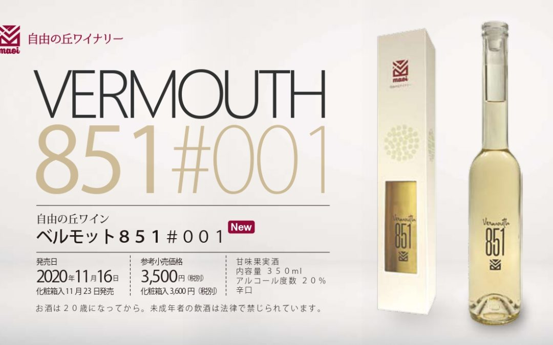 ベルモット851#001発売